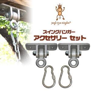ジャングルジムキングダム スイングハンガー アクセサリー ブランコ 吊り金具 家庭用ブランコ
