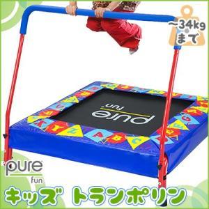 トランポリン 子供用 遊具 ピュアファン ジャンパー キッズ トランポリン 室内 屋内 部屋
