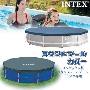 インテックス ラウンド プール カバー (メタルフレームプール366cm用) 子供用 家庭用 水遊び...