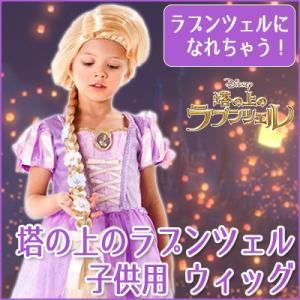 ディズニー プリンセス 塔の上のラプンツェル 子供用 ウィッグ (三つ編み) かつら つけ毛 子供用...