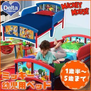 デルタ ディズニー ミッキー 幼児用ベッド ミッキーマウス トドラーベッド キッズ 子供用 幼児用 ...