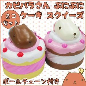 スクイーズ カピバラさん ぷにぷにマスコット ケーキ 2種セ...