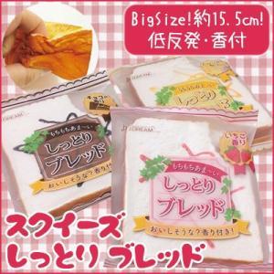 /ゆうパケット対応/スクイーズ 食パン しっとり ブレッド 低反発 香付 Squishy パン ビッグサイズ J. dream J.ドリーム 食品サンプル おもちゃ