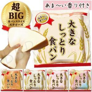 超BIG 食パン スライス スクイーズ2 大きなしっとり食パン 低反発 香付 Squishy 食品サンプル ビッグ トースト おもちゃ