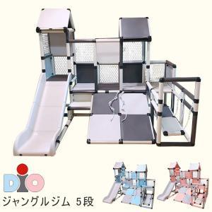DIO ジャングルジム 5段 滑り台 室内 クライミング つり橋 プレイジム 遊具 大型