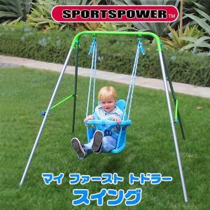 Sportspower マイ ファースト トドラー スイング ブランコ ガーデンブランコ 屋外 室内