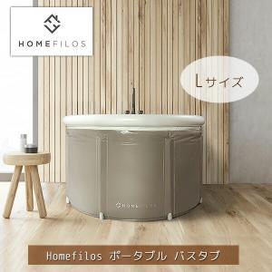 Homefilos ポータブル バスタブ Lサイズ 簡易 バスタブ お風呂 災害用 折りたたみ浴槽