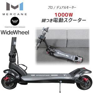 電動キックボード 2021年 MERCANE ワイドホイール プロ 正規品 デュアルモーター 大人用...