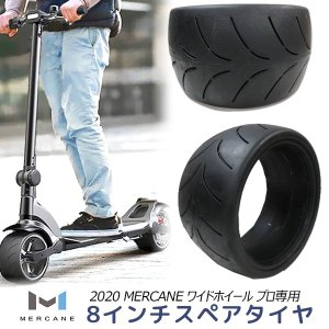 電動キックボード 2020 MERCANE ワイドホイール プロ専用 スペアタイヤ|bbrbaby