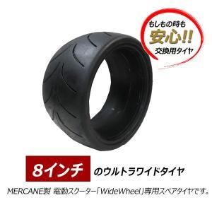 電動キックボード 2020 MERCANE ワイドホイール プロ専用 スペアタイヤ|bbrbaby|02