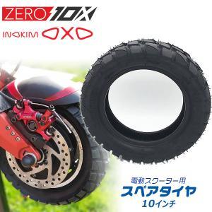 ZERO 10X / INOKIM OXO 電動キックボード用 10インチ オフロードタイヤ & チューブ セット /255×80/10×3.0/