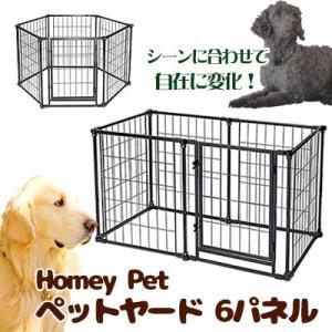 Homey Pet 3 in 1 ペットヤード 6パネル 折りたたみ ペットケージ 犬 ドッグ 猫 ...