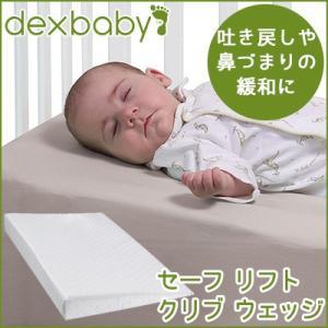 dexbaby セーフ リフト クリブ ウェッジ ピロー 枕 まくら スリーピングピロー ベビー枕 ...