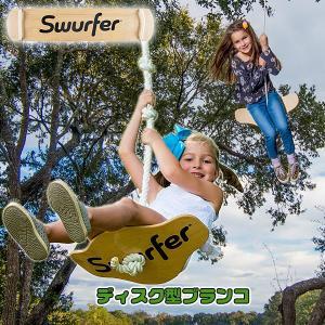 Swurfer スイフト クラシック ウッド ディスク スイング 丸太や木製フレームに取り付け ブラ...