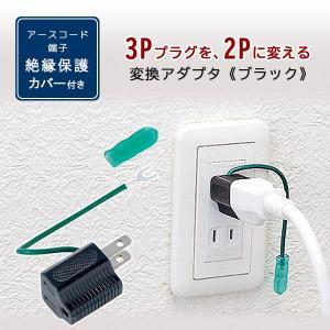 /ゆうパケット対応/3P→2P 変換アダプタ /ブラック/ コンセント 電源 海外 日本 変換プラグ