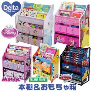 デルタ 本棚 & おもちゃ箱 Book&Toy Organizer 子供用 収納 お片付け キャラクター