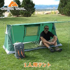 オザークトレイル ビビィ テント ソロテント ソロキャンプ 1人用