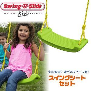Swing-N-Slide スイングシート ブランコ 丸太や木製フレームに取り付け ガーデンブランコ