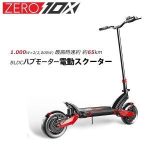 電動キックボード ZERO 10X 正規品 大人用 デュアルモーター 1000W サスペンション付 ...