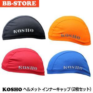 KOSHO ヘルメット インナーキャップ 同色2枚セット フリーサイズ 速乾 吸汗 抗菌消臭 サイクルキャップ ビーニー スカル ロードバイク 送料無料 全4色