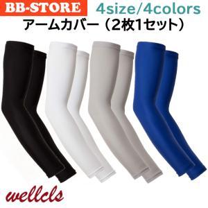 Wellcls アームカバー 両腕2枚組 メンズ レディース 無地 自転車 サイクリング UV アウトドア ゴルフ マラソン スポーツ ロードバイク 日焼け防止 冷感 送料無料