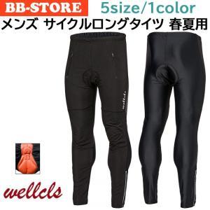 Wellcls 春夏用 サイクル ロングタイツ ゲルパッド付...