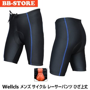 (全6色)Wellcls メンズ レーサーパンツ (3Dゲルパッド付き) ハーフパンツ メンズ ひざ上丈 サイクルパンツ サイクリングパンツ ロードバイク 送料無料