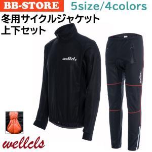 (全4色)Wellcls 冬用 サイクルジャケット 上下セット 防風 ウインドブレーク ロードバイク レーサーパンツ タイツ ウェア サイクルパンツ 裏起毛 送料無料