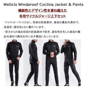 Wellcls 冬用 サイクル ウインドブレー...の詳細画像1