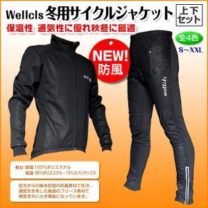 Wellcls 冬用 サイクル ウインドブレー...の詳細画像4