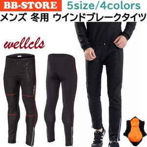 Wellcls 冬用 ウインドブレークタイツ ゲルパッド付 ...