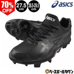 アシックス スパイク 野球 樹脂ポイント ジャパンスピード BL ローカット ブラック×ブラック 1121A017 2019年モデル JAPAN SPEED BL 一般|bbtown