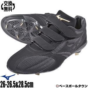 ミズノ スパイク 野球 樹脂底金属 固定金具 グローバルエリート CQ BLT 26.0〜29.0cm ローカット ベルクロ 11GM161200 ベルト 埋め込み  靴 一般 高校野球対応 bbtown