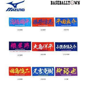 ミズノ Dragonsプリントフェイスタオル 12JRXD01 野球 球団グッズ 中日ドラゴンズ メ...