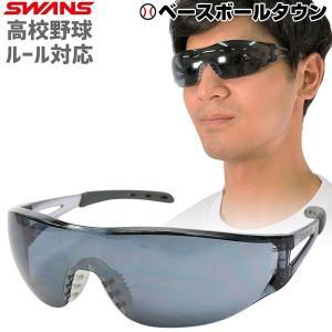 野球 サングラス スワンズ SWANS 高校野球ルール対応モデル 16JYA00505 ミズノ MIZUNO|bbtown