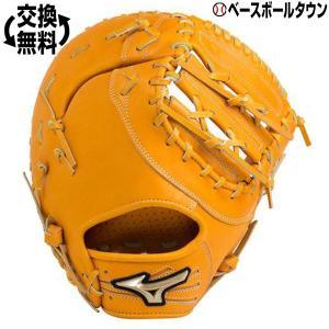 ミズノ ファーストミット 硬式野球 グローバルエリート Hselection02 一塁手用 TK型 オレンジ 1AJFH18300 一般用|bbtown