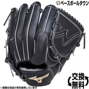 ミズノ グローブ 硬式野球 グローバルエリート Hselection01 投手用 サイズ11 左投用 ブラック 1AJGH18201 一般用 高校野球対応|bbtown