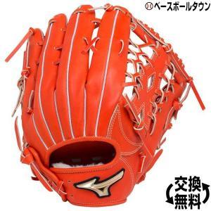 ミズノ 硬式グローブ グローバルエリート Hselection01 外野手用 サイズ16N 右投用 Sオレンジ 1AJGH18207 一般用 高校野球対応|bbtown
