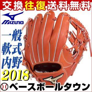 グローブ 軟式野球 ミズノ グローバルエリート Hselection01 内野手用 サイズ9 スプレンディッドオレンジ 1AJGR18213 2018 一般用|bbtown