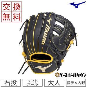 ミズノ ソフトボール用グローブ エレメントフュージョンUMiX U1(投手×内野手用) サイズ10 一般用 1AJGS18400-0947|bbtown