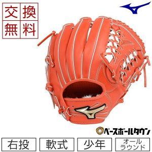 ミズノ グローブ 少年軟式野球 グローバルエリートRG Hselection02 オールラウンド用 サイズLL Sオレンジ 1AJGY18350 ジュニア|bbtown