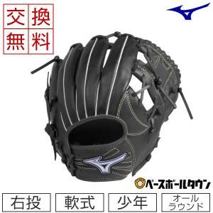 ミズノ グローブ 野球 少年軟式 ダイアモンドアビリティ 坂本モデル サイズSS 右投げ 1AJGY20700 ジュニア|bbtown