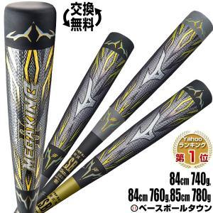 バット ミズノ ビヨンドマックスメガキング2 一般 軟式用 84cm/85cm コンポジット トップバランス M号使用可 軟球 軟式球 軟式ボール 1CJBR118