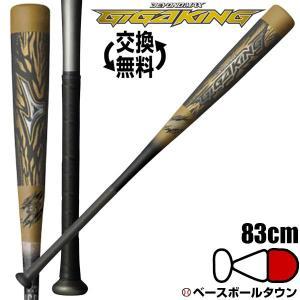ビヨンドマックス ギガキング 野球 バット 軟式 一般用 ミズノ FRP 83cm 700g トップバランス 1CJBR13883 M号球対応|bbtown
