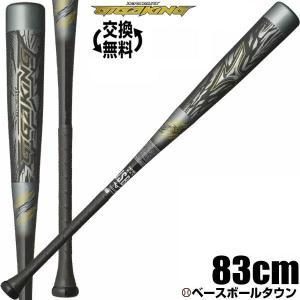 ビヨンドマックス ギガキング 野球 バット 軟式 一般用 ミズノ FRP 83cm 710g トップバランス 1CJBR14083 M号球対応|bbtown