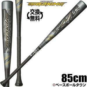 ビヨンドマックス ギガキング 野球 バット 軟式 一般用 ミズノ FRP 85cm 750g トップバランス 1CJBR14085 M号球対応|bbtown