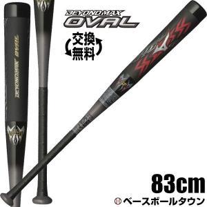 ビヨンドマックス オーバル 野球 バット 軟式 一般用 ミズノ 限定モデル FRP 83cm 680g平均 トップバランス 1CJBR14183 M号球対応 ラッピング不可|bbtown