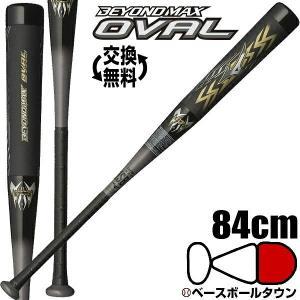ビヨンドマックス オーバル 野球 バット 軟式 一般用 ミズノ 限定モデル FRP 84cm 690g平均 トップバランス CJBR14184 M号球対応 ラッピング不可|bbtown