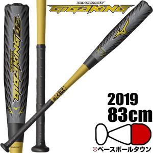 ビヨンドマックス ギガキング02 野球 バット 軟式 一般用 ミズノ 2019年 コンポジット 83cm 720g トップバランス 1CJBR14283 M号球対応|bbtown