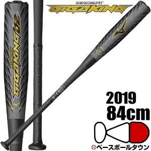 ビヨンドマックス ギガキング02 野球 バット 軟式 一般用 ミズノ 2019年 コンポジット 84cm 730g トップバランス 1CJBR14284 M号球対応|bbtown